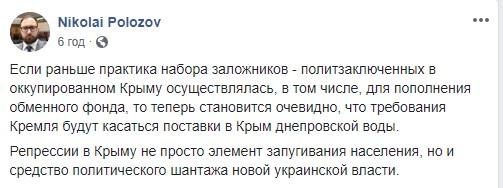 Кремль вимагатиме воду для окупованого Криму, - Полозов про обшуки і затримання кримських татар у Бахчисараї 01