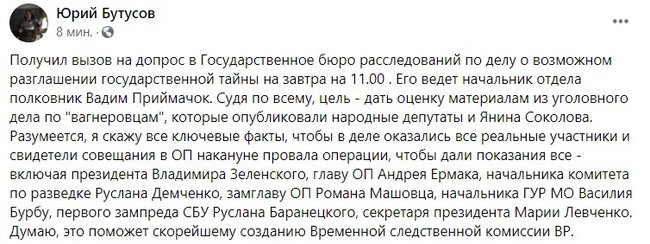 Бутусов: Отримав виклик на допит у ДБР у справі про можливе розголошення держтаємниці 02