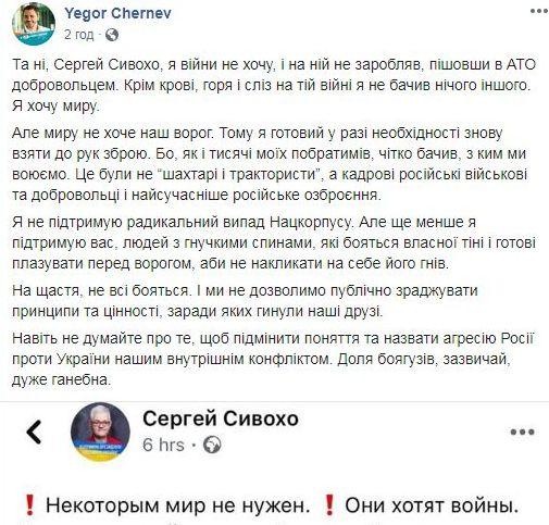 Слуга народу Чернєв засудив Сивохо за внутрішній конфлікт 01