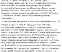 Соломенский суд определяет меру пресечения мэру Одессы Труханову. ПРЯМАЯ ТРАНСЛЯЦИЯ