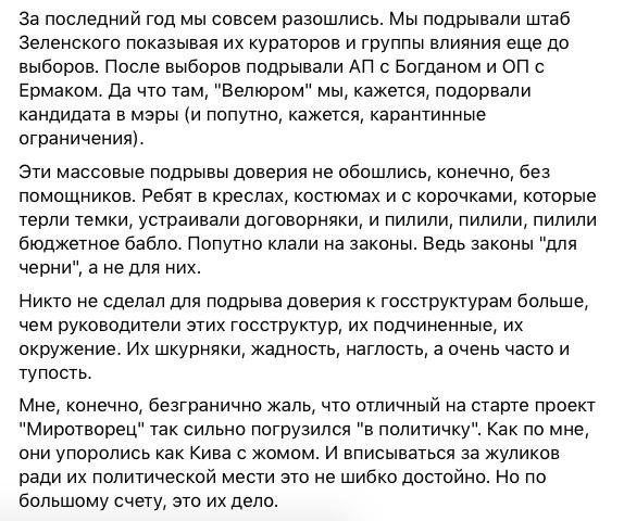 Журналіста Бігуса внесли в список Миротворця через сюжет про Гладковських 03
