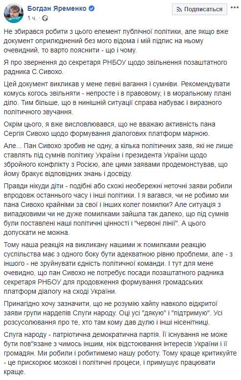 Очевидно, що Сивохо не потрібна посада радника секретаря РНБО для продовження формування платформ діалогу на сході України, - слуга народу Яременко 01