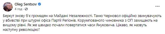 Сенцов про те, що відбувається в Україні: Як же швидко почали повертатися часи Януковича. Цікаво, як назвуть наступну революцію 01