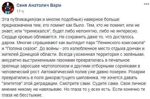 Стан Абхазія: в мережі показали запущену територію біля Донбас Арени 13