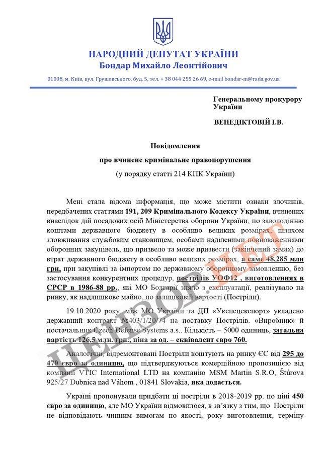 Міноборони закупило в Європі списані радянські боєприпаси 35-річної давності, бюджет втратив 48,25 млн грн, - нардеп ЄС Бондар 01