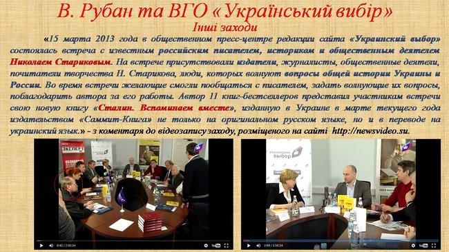 Рубан - российский политический проект: презентация СБУ о деятельности руководителя Офицерского корпуса 10