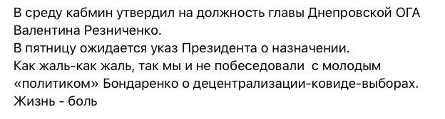 Голова Дніпропетровської ОДА Бондаренко брав участь у російській програмі Давай одружимося і був готовий зніматися в рекламі білизни, - журналістка 07