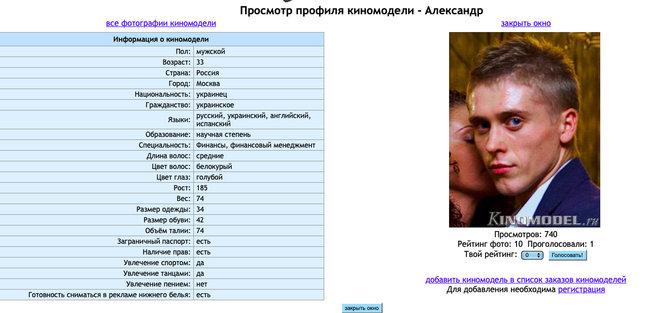 Голова Дніпропетровської ОДА Бондаренко брав участь у російській програмі Давай одружимося і був готовий зніматися в рекламі білизни, - журналістка 01