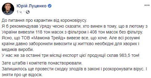Усі 983 тонни запасів захисних масок вивезли з України під час епідемії 02