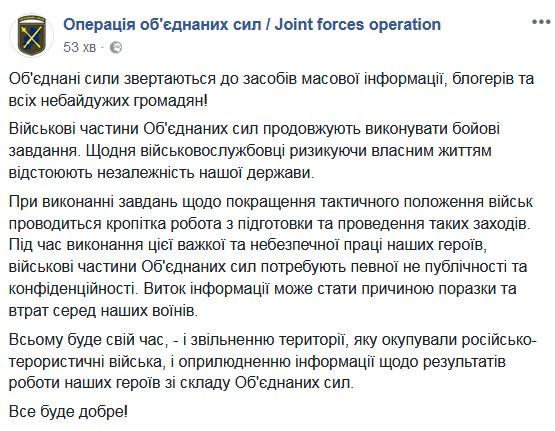 Штаб ООС обратился к СМИ и блогерам: Утечка информации может стать причиной поражения и потерь среди наших воинов 01