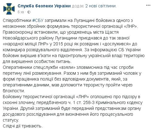 Командира разведотделения ЛНР задержали при пересечении линии разграничения на Луганщине, - СБУ 03