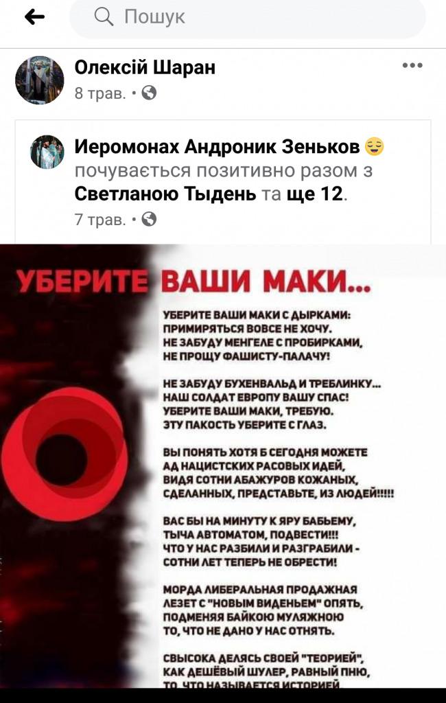 Настоятель храма на Волыни поздравил Путина с Днем ангела, и теперь прихожане не пускают его в храм 05