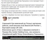 В АП отрицают, что Саакашвили вывезли из Украины на самолете, принадлежащем компании Порошенка