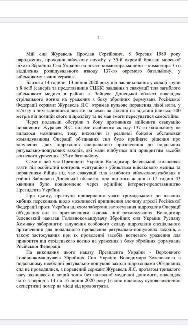 Суд зобовязав ДБР розслідувати умисні дії Зеленського, які спричинили загибель морпіха Журавля під Зайцевим 02