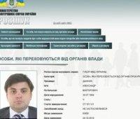 МВД сняло с розыска экс-нардепа Кацубу и бывшего банкира Курченко
