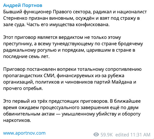 Портнов радіє, що вирок Стерненку має антиукраїнський характер: Це вирок порядкам, які панували в країні сім років 01