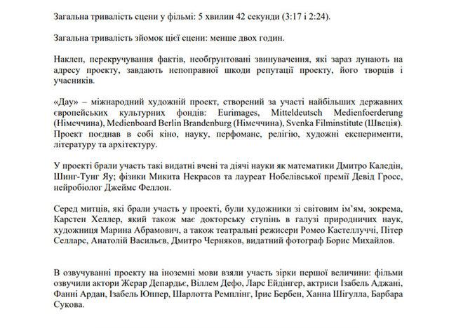 Немовлят-сиріт із Харкова використали на зйомках фільму російського режисера Хржановського, - дитячий омбудсмен Кулеба звернувся до поліції 09