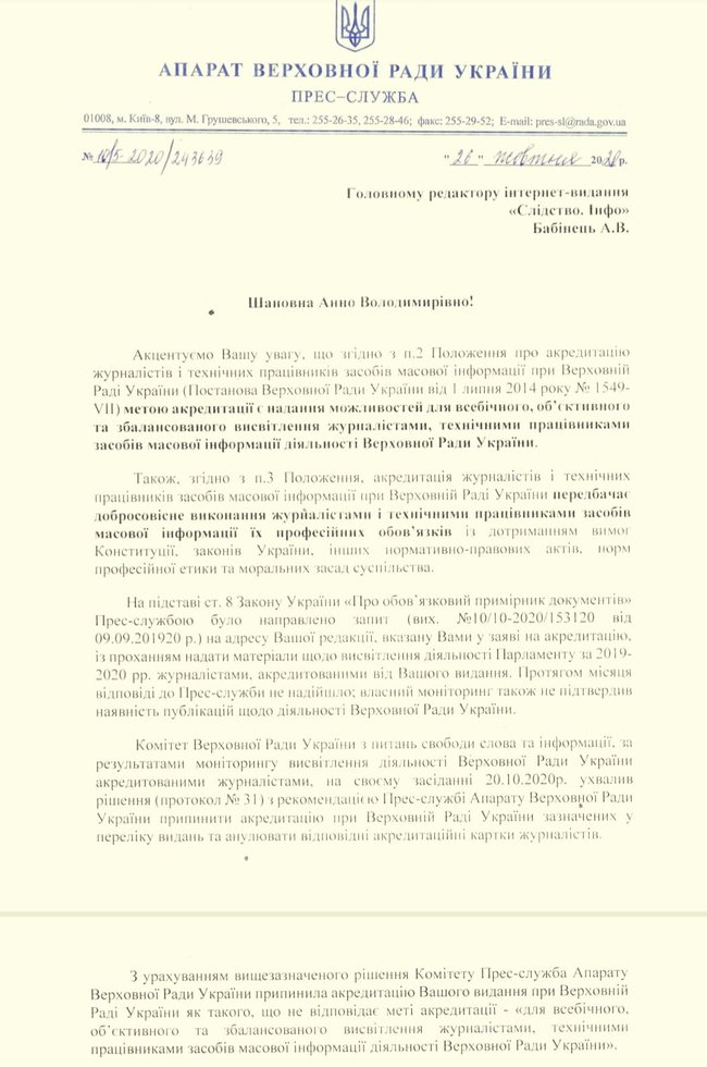Журналістам Слідство.Інфо заборонили відвідувати парламент: не всебічно висвітлюють роботу ВР 01