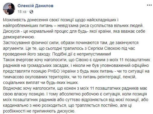 Сивохо не уповноважений офіційно представляти позицію РНБО, але те, що сталося з ним, є неприпустимим, - Данілов 01