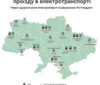 Стоимость общественного транспорта в Украине выросла от 30% до 100%. ИНФОГРАФИКА