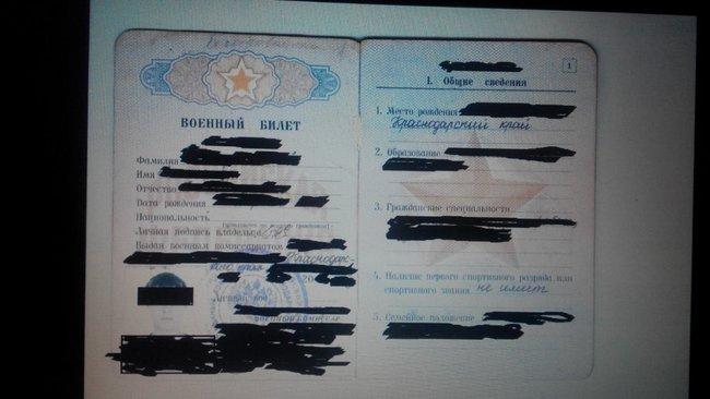 Военный билет российского военнослужащего выявлен на позициях террористов на Мариупольском направлении, - Госпогранслужба 02