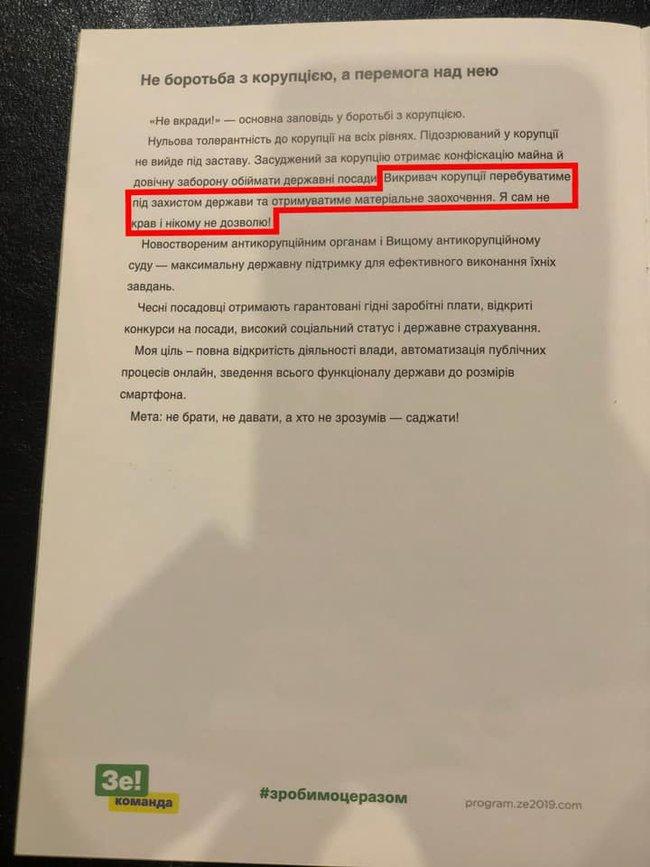 Зеленський обіцяв нагороджувати за викриття корупції, а тепер збожеволілий баригозавр хоче посадити мене на 5-12 років, - слуга народу Лерос 03