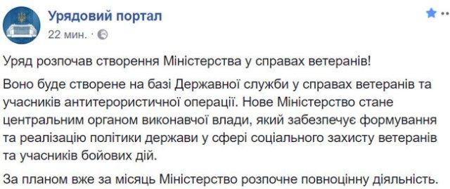 Правительство начало создание Министерства по делам ветеранов 01