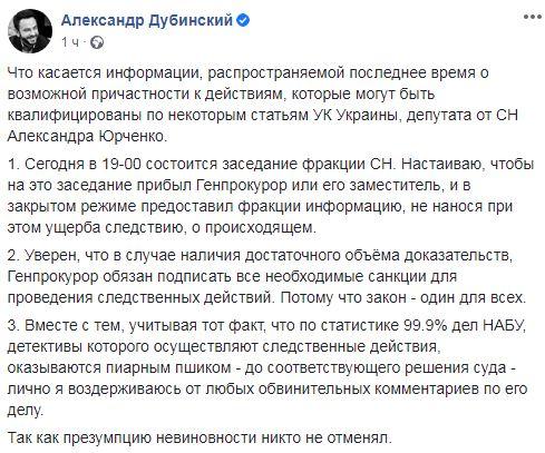 Слуга народу Дубінський вимагає, щоб Венедіктова в закритому режимі доповіла про ситуацію з хабарем Юрченку 01