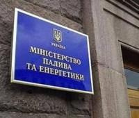 Минэнергоугля утвердило набсовет нового оператора ГТС Украины