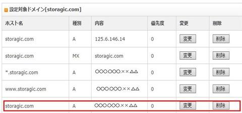 エックスサーバー_DNSレコード設定