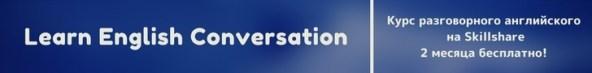 Learn English Conversation on Skillshare