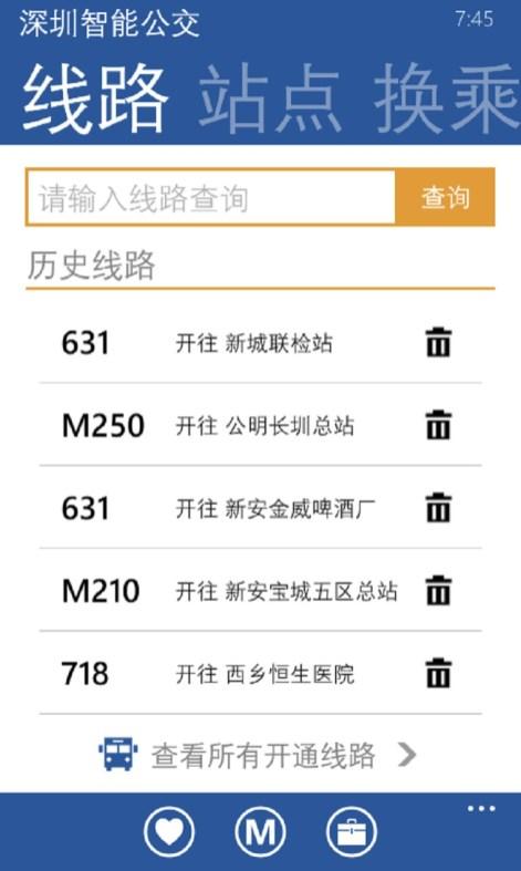 深圳智能公交 for Windows 10 free download