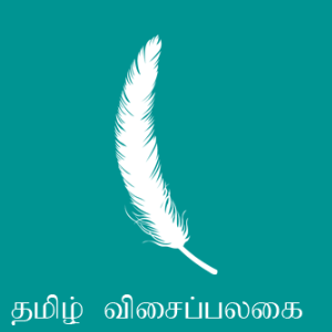 Tamil Keyboard Download