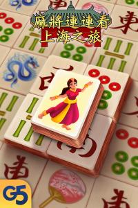 取得 麻將連連看 - 上海之旅:麻雀牌配對冒險任務 - Microsoft Store zh-TW