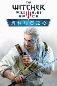 購買 巫師3:狂獵 – 石之心 - Microsoft Store zh-HK