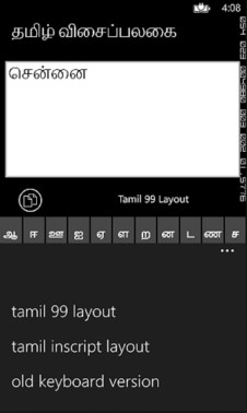 Tamil Keyboard Download For Pc Windows
