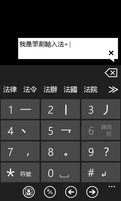 筆劃輸入法+ for Windows 10 Mobile
