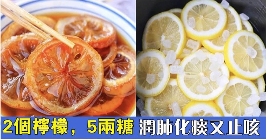 秋季潤肺化痰止咳,2個檸檬5兩冰糖,熬一熬,老人小孩都適合