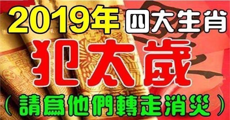 2019年犯太歲的四大生肖(轉走消災)