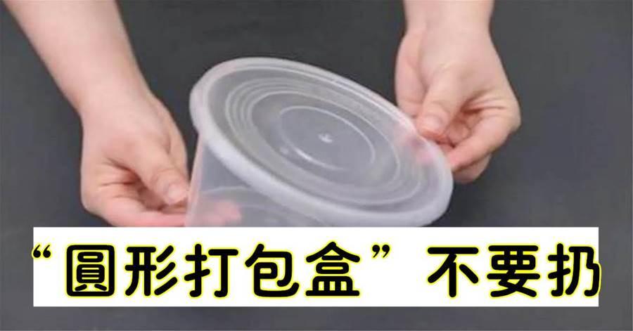 圓形外賣盒不要扔。剪一個洞放廚房「賺大了」。看完趕緊回家找找