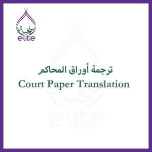 Court-Paper-Translation.jpeg