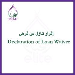 declaration-of-loan-waiver.jpeg