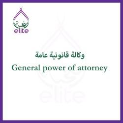 general-power-of-attorney.jpeg