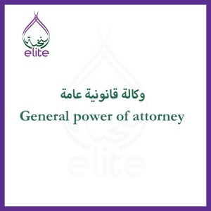 general-power-of-attorney.jpeg