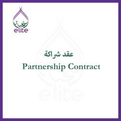 partnership-contract.jpeg