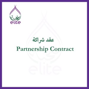 partnership-contract.jpeg