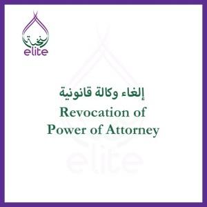 revocation-of-power-of-attorney.jpeg