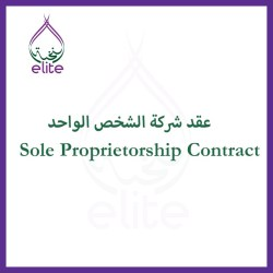 sole-proprietorship-contract.jpeg