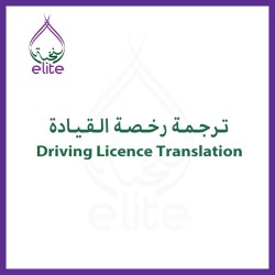 Driving license translation UAE 024120000