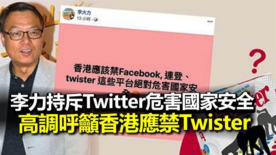 李力持斥Twitter危害國家安全 高調呼籲香港應禁Twister